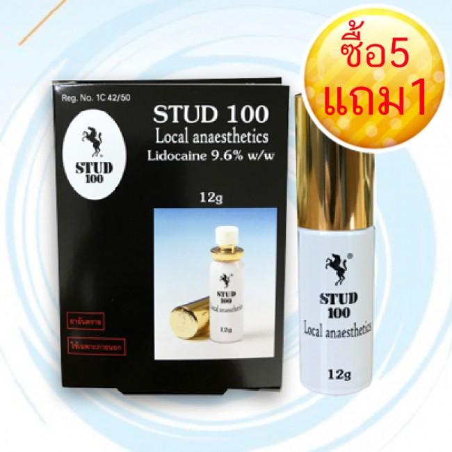 STUD 100 (5 แถม 1) : โปรโมชั่น ซื้อ 5 ชิ้น ฟรี 1 ชิ้น