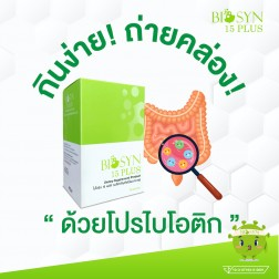BIOSYN 15 PLUS (30 ซอง)