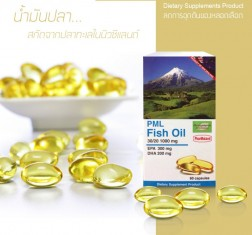 PML Fish Oil 30/20 (3 แถม 1)