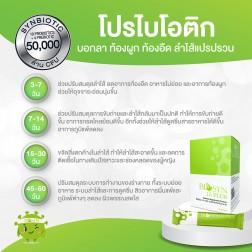 BIOSYN 15 PLUS (10 ซอง)